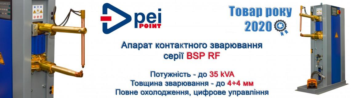 Аппарат контактной сварки PEI-POINT серии BSP RF