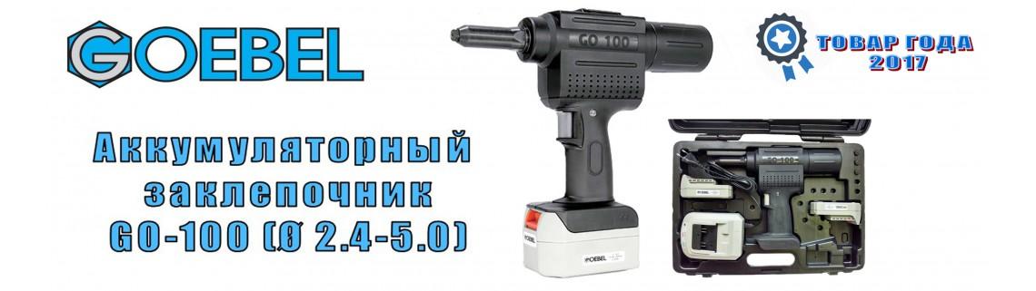 Аккумуляторный заклепочник GO-100 GOEBEL
