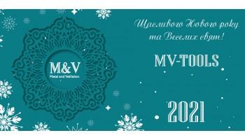 MV-Tools поздравляет Вас с новогодними праздниками!