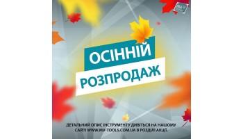 10.09.2021 Скидки на складские запасы до конца сентября!