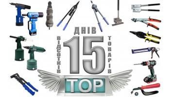 """05.10.20 Акция """"ТОП-15"""" от MV-Tools!"""