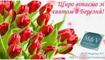 08.03.19 Наши поздравления всем женщинам с праздником 8 Марта!