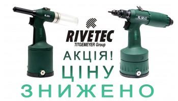 19.05.20 Популярные модели RIVETEC - по приятным ценам
