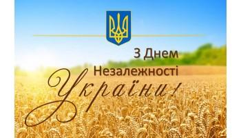 24.08.2021 Поздравляем с Днем Независимости Украины!