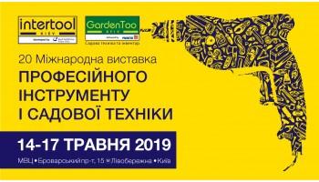 """28.03.19 Приглашаем на выставку """"Intertool Kiev"""" 14 - 17 мая 2019"""