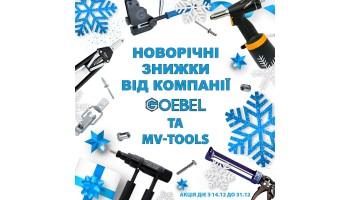 15.12.20 Новогодняя акция от MV-Tools - скидки на продукцию Goebel!
