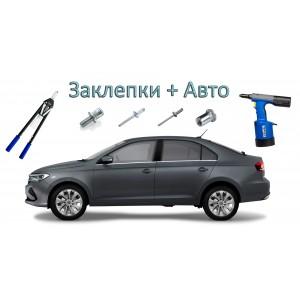 Применение заклёпок в ремонте автомобилей