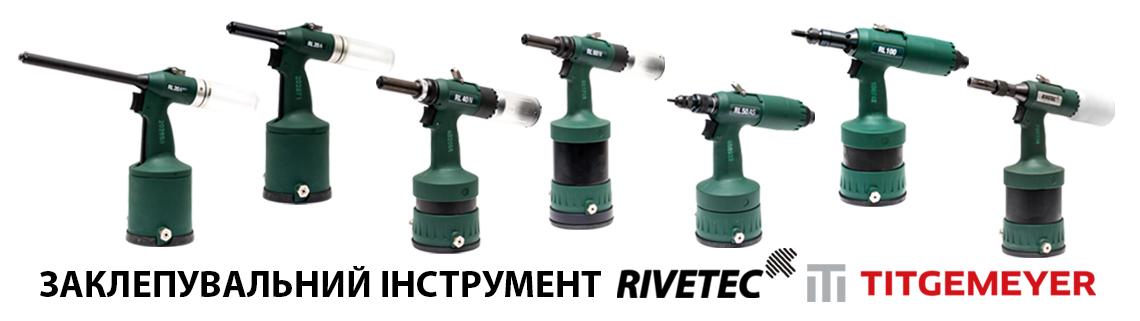 Пневмогидравлический заклепочный инструмент RIVETEC