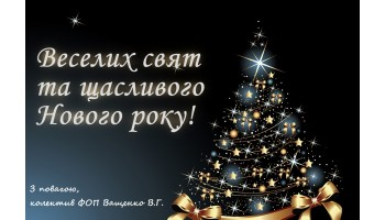 30.12.16 Поздравляем всех C Новым годом и Рождеством Христовым!