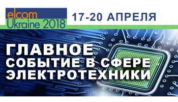 03.04.18 ElcomUkraine 2018 - энергетика, электротехника, энергоэффективность