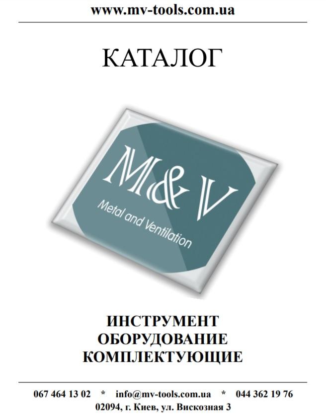 Наш каталог - MV-Tools 2018