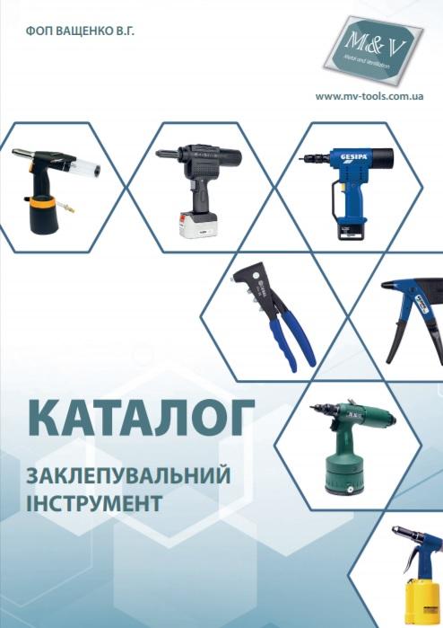 Каталог по заклепочникам MV-Tools 2020