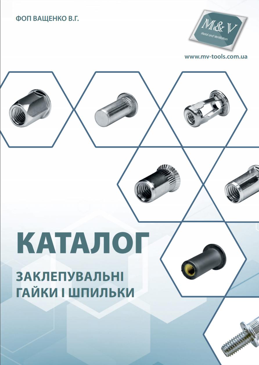 Каталог по заклепкам MV-Tools 2020