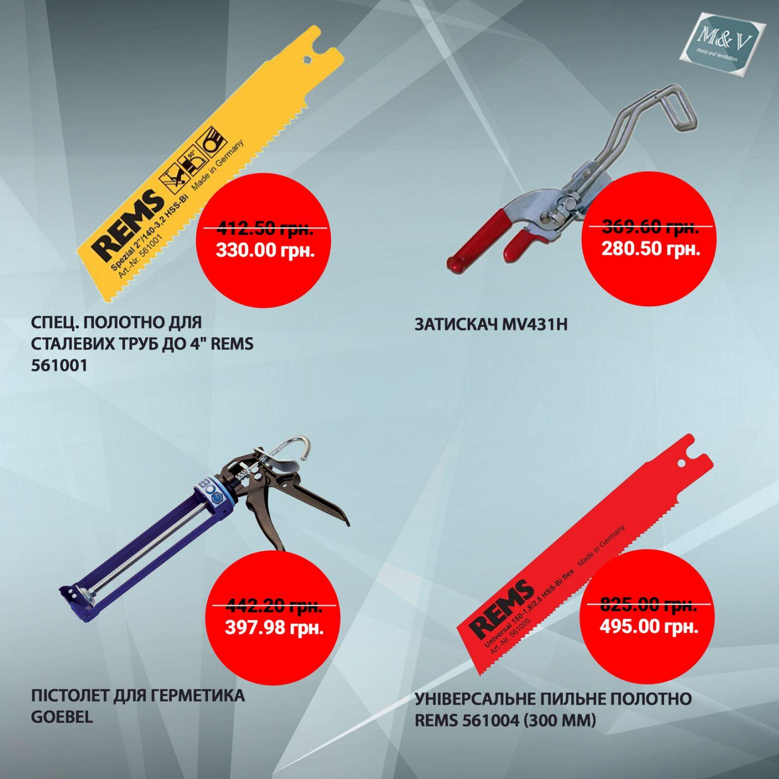 АКЦИИ - mv-tools.com.ua
